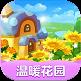 温暖花园app官网版