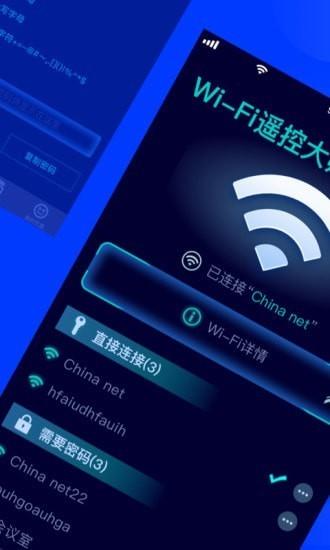 wifi多多app下载