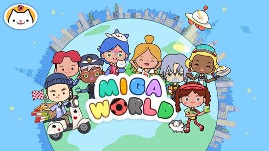 米加小镇世界游戏下载