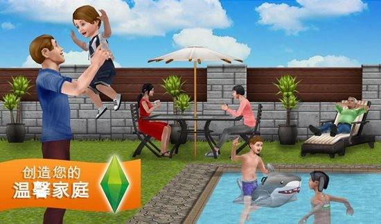模拟人生畅玩版无限金币钻石版
