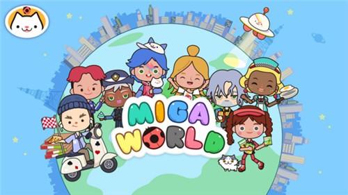 米加小镇世界免费版完整版下载