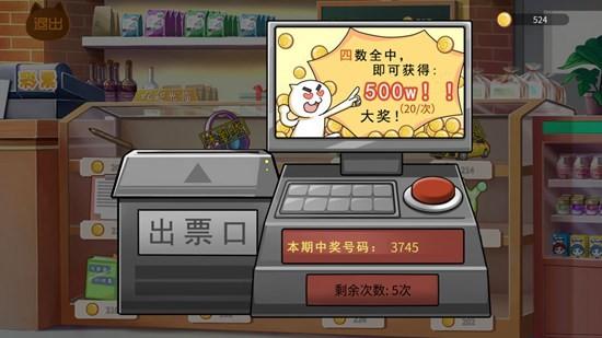 生活模拟器中文版