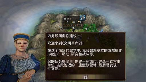 文明变革2完美汉化版下载