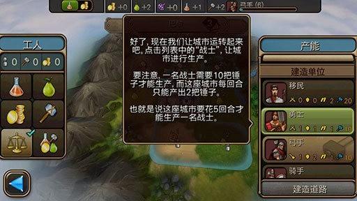 文明变革2手机汉化版下载