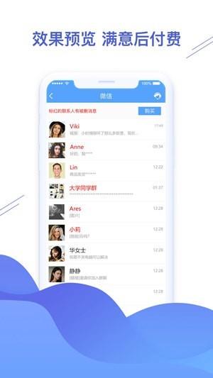 苹果手机微信聊天记录恢复软件