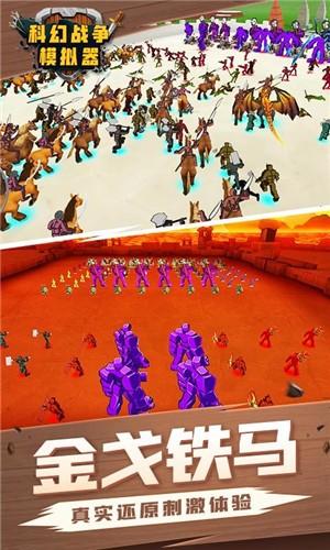 科幻战争模拟器免费版