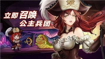 公主大战哥布林游戏下载