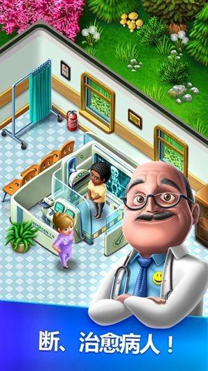 我的医院游戏下载