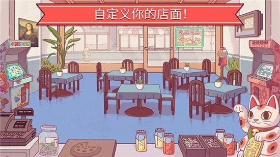 可口披萨无限金币版中文版