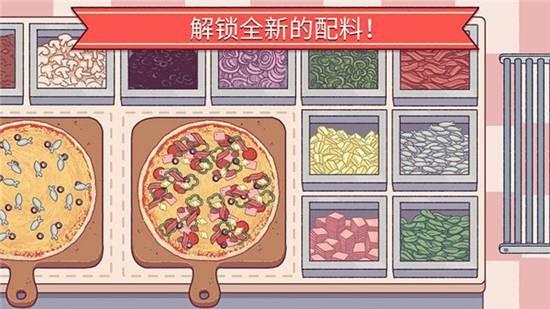 可口披萨无限金币版