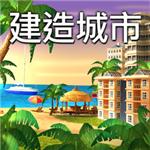 模拟岛屿城市建设4无限金币