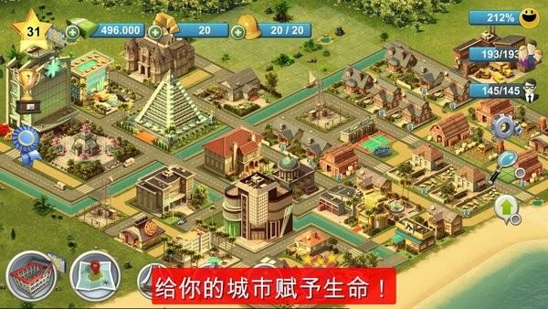模拟岛屿城市建设4无限金币下载