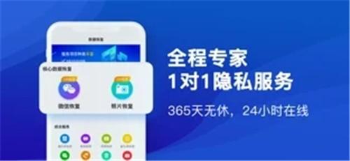 手机数据恢复精灵app苹果版
