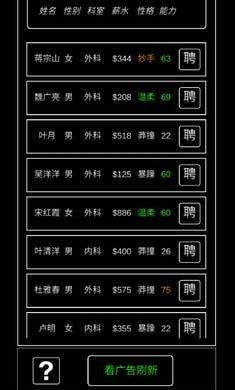 模拟经营暴走医院游戏下载