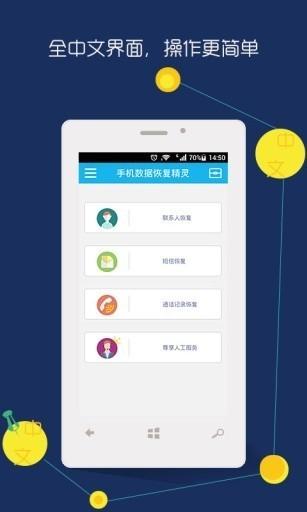 手机数据恢复精灵免费版下载安装