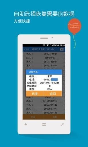 手机数据恢复精灵免费版手机下载