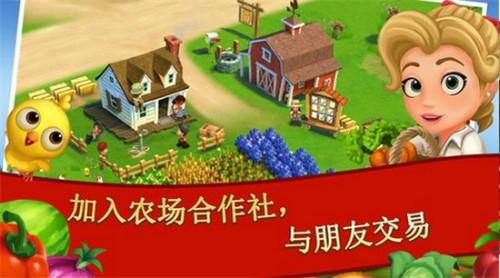 欢乐农场2乡村度假游戏安卓版下载
