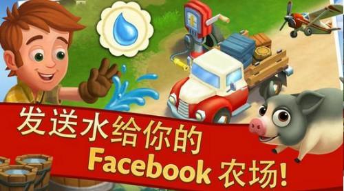欢乐农场2乡村度假游戏安卓版