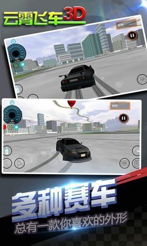 云霄飞车3D手机版