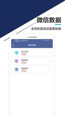 oppo手机数据恢复精灵官方免费下载