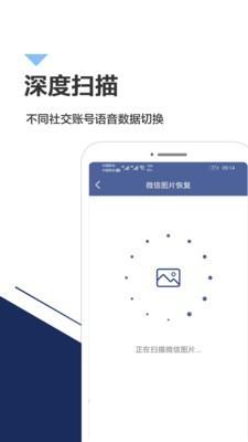 oppo手机数据恢复精灵官方版