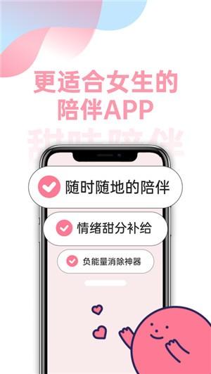甜味陪伴app下载