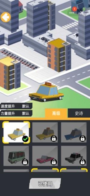 出租车大作战安卓版
