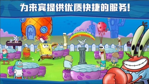 海绵宝宝餐厅模拟器中文版下载