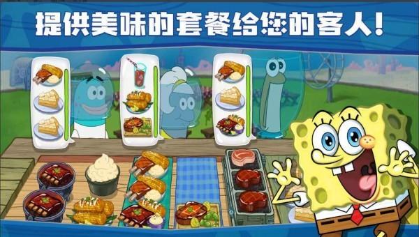 海绵宝宝餐厅模拟器手机中文版