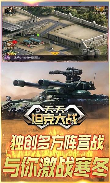 天天坦克大战最新游戏