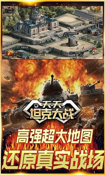 天天坦克大战最新游戏下载
