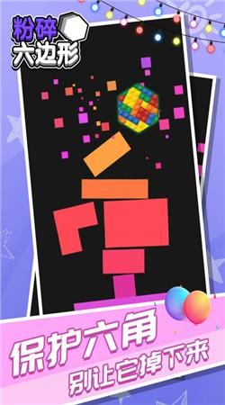 粉碎六边形游戏安卓版下载