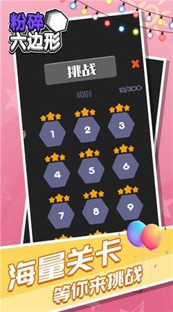 粉碎六边形游戏安卓版