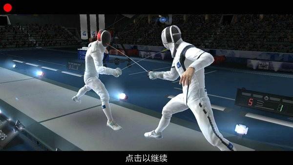 真实击剑中文版下载