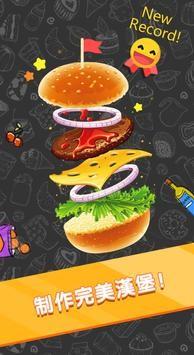放置汉堡大厨破解版