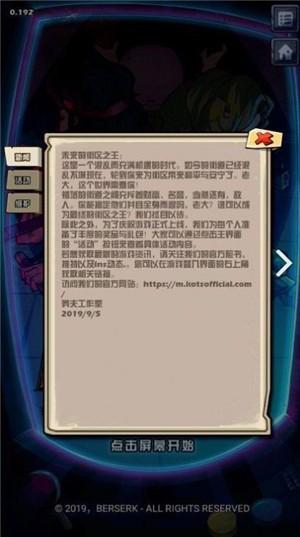 街区孩子王最新中文版
