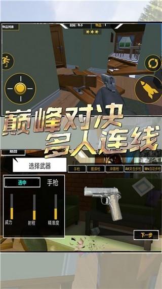 破坏房子大作战游戏下载