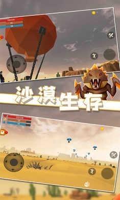 沙漠生存游戏破解版下载
