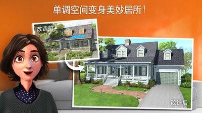 家居设计改造王破解版中文