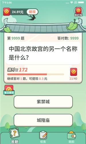一起来答题app