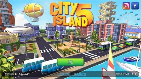 城市岛屿5无限金币版下载