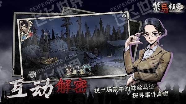 禁忌档案安卓版下载