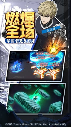 一拳超人最强之男无限钻石版下载