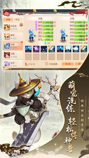 梦幻神兽经典复刻版苹果版