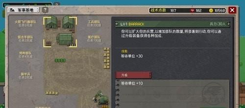第六装甲部队破解版