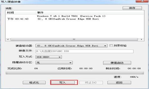 大白菜超级u盘启动制作工具怎么制作iso启动盘