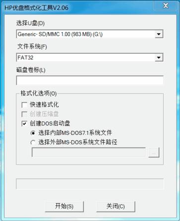 u盘如何制作dos启动盘