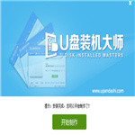 U盘装机大师U盘启动盘制作工具正式版v3.6.5