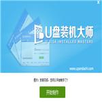 U盘装机大师U盘启动盘制作工具正式版 v3.6.5