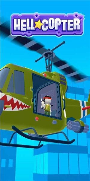 地狱直升机最新破解版2021